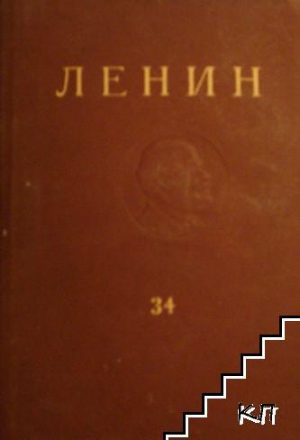Съчинения. Том 34: Ноември 1895-ноември 1911