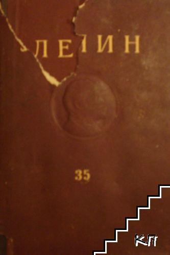 Съчинения. Том 35: Април 1912-декмври 1922