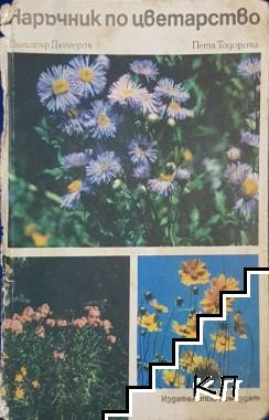 Наръчник по цветарство