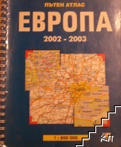Пътен атлас на Европа 2002-2003