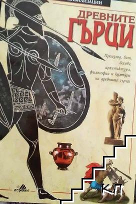 Древните гърци - произход, бит, богове, архитектура, философия и култура