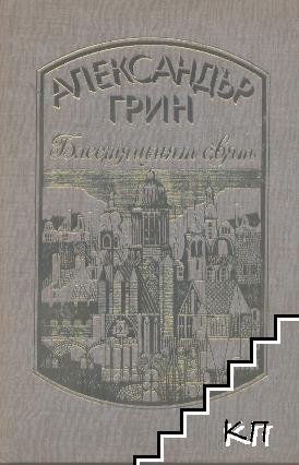 Избрани произведения в четири тома. Том 1-2: Блестящият свят. Златната верига