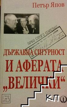 """Държавна сигурност и аферата """"Велички"""""""