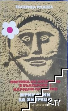 Поетика на смешното в българските народни приказки. Приказки за хитреци