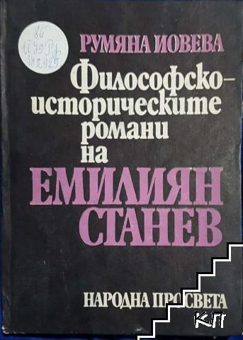Философско-историческите романи на Емилиян Станев