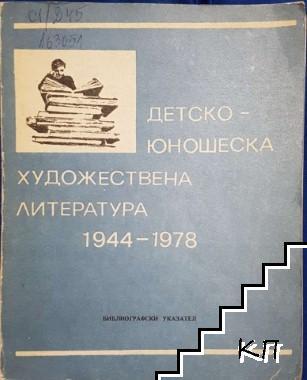 Детско-юношеска художествена литература 1944-1978