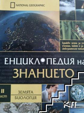 Енциклопедия на знанието. Част 2: Земята. Биология