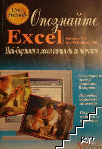 Опознайте Еxcel