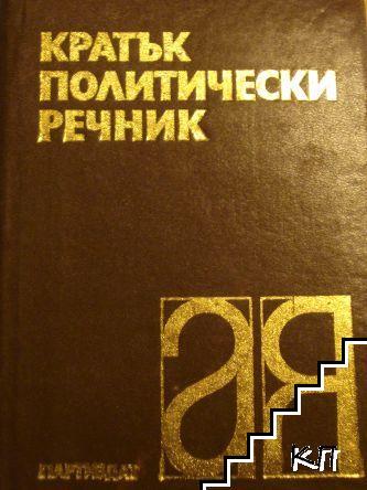 Кратък политически речник. А-Я