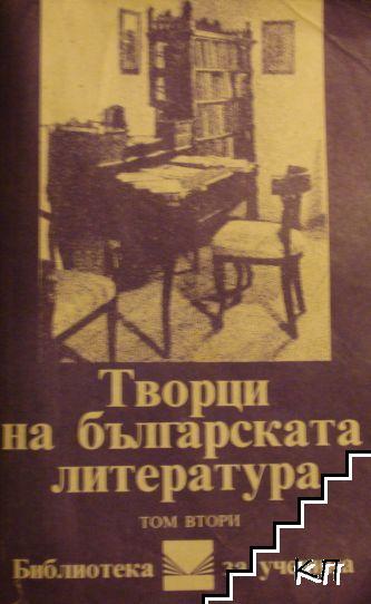 Творци на българската литература. Том 2