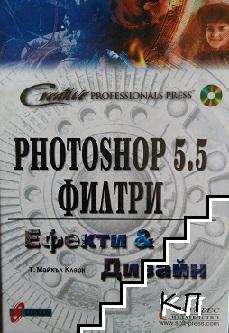 Photoshop 5.5 филтри