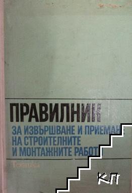 Правилник за извършване и приемане на строителните работи