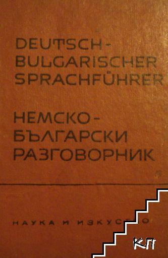 Немско-български разговорник