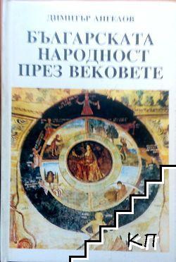 Българската народност през вековете