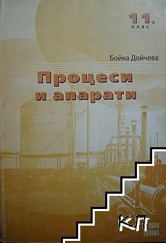 Процеси и апарати. 11. клас