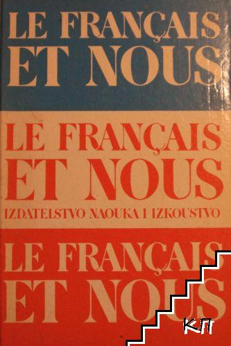 Le français et nous