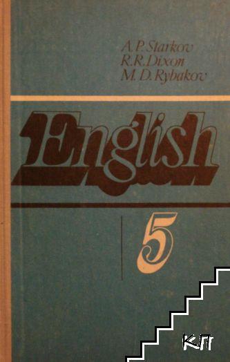 English 5