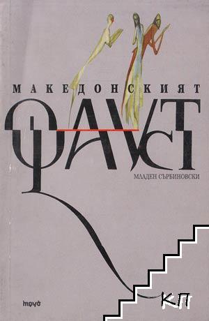 Македонският Фауст