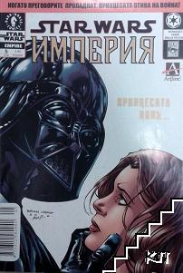 Star Wars. Империя. Бр. 5 / 2006: Принцесата воин...