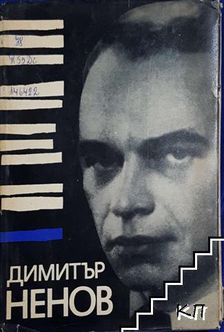Димитър Ненов. Спомени и материали