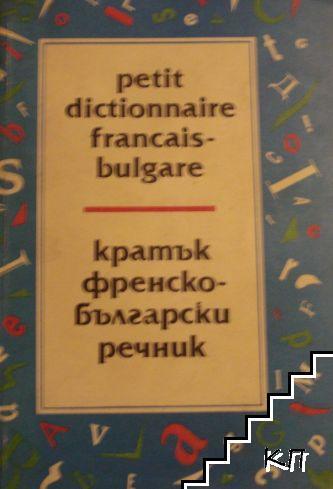 Кратък френско-български речник / Petit dictionnaire français - bulgare