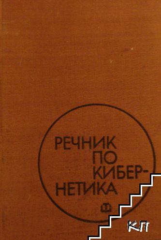 Речник по кибернетика