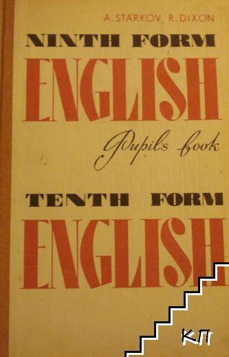 Ninth Form English. Tenth Form English