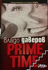 Prime Time / Праймтайм
