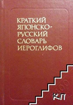 Краткий японско-русский словаръ иероглифов