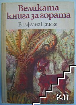 Великата книга за гората