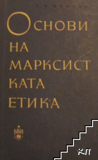 Основи на марксистката етика