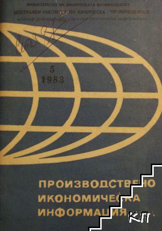 Производствено икономическа информация
