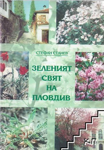 Зеленият свят на Пловдив
