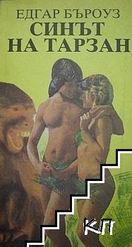 Синът на Тарзан