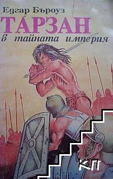 Тарзан в тайната империя