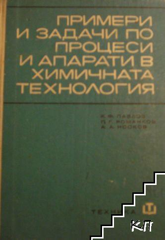 Примери и задачи по процеси и апарати в химичната технология