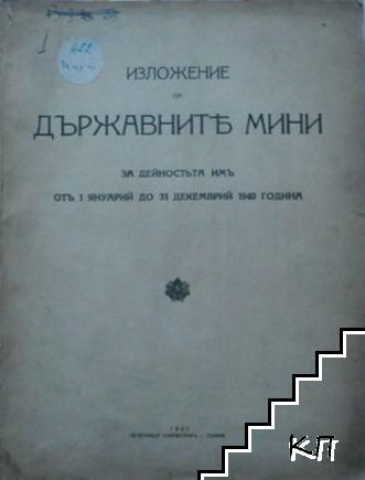 Изложение на държавните мини
