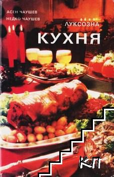 Луксозна кухня