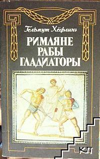 Римляне, рабы, гладиаторы