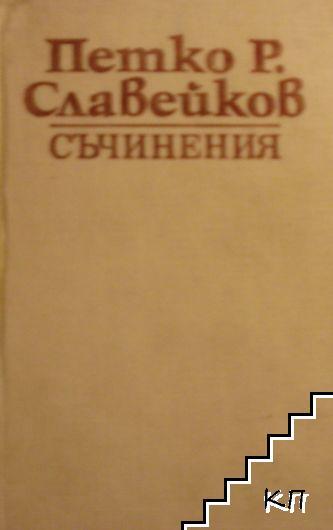 Съчинения в осем тома. Том 6: Публицистика