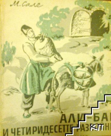 Али-Баба и 40-те разбоници