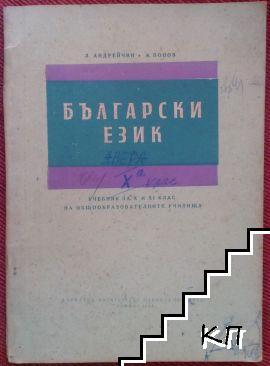 Български език. Учебник за 10. и 11. клас