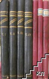 Пълно събрание съчиненията на Ивана Вазовъ. Томъ 1-4