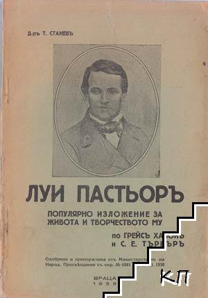 Луи Пастьоръ: Популярно изложение за живота и творчеството му по Грейсъ Халокъ и С. Е. Търнъръ