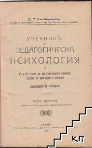 Учебникъ по педагогическа психология за 6.-7. класъ