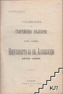 Строителите на съвременна България. Томъ 1: Царуването на кн. Александра 1879-1886