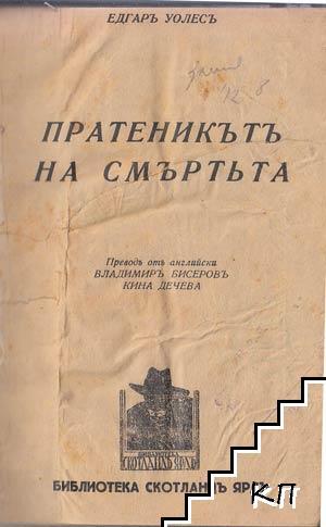 Пратеникътъ на смъртьта / Разкази: Български белетристи