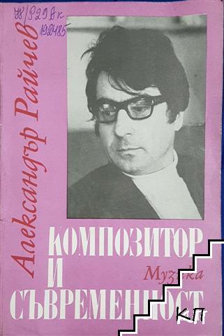 Композитор и съвременност