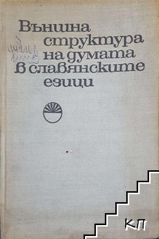 Външна структура на думата в славянските езици