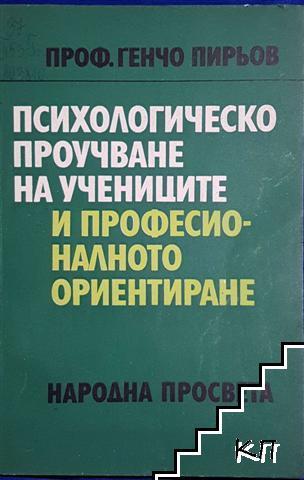 Психологическо проучване на учениците и професионалното ориентиране